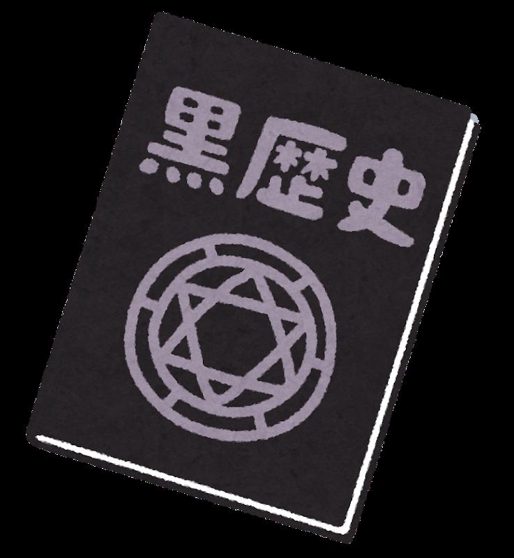 note_kurorekishi[1]