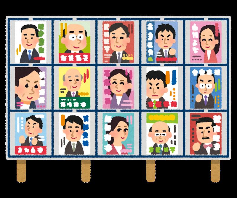 senkyo_keijiban_poster[1]